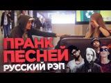 Пранк песней Русский Рэп Фараон Яникс Жак Энтони ЛСП