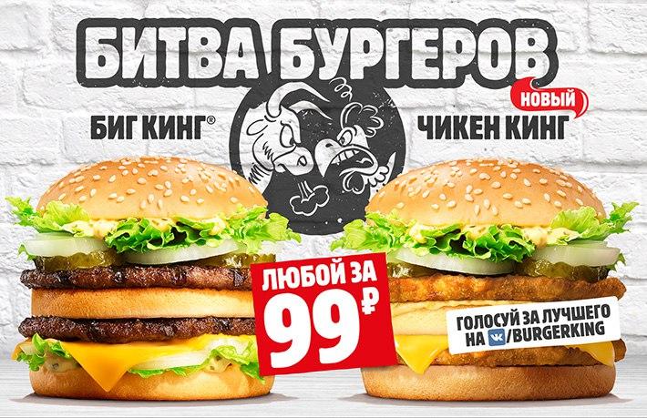 Новое предложение из Burger King