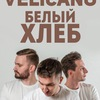 """Белый"" Хлеб в Хабаровске I 04 марта Velicano"