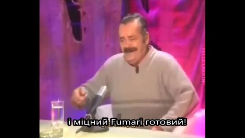 Fumari Оверпаком