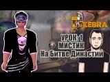 PW УЧИМСЯ ИГРАТЬ ЗА МИСТИКА НА БД ZZEBRA-PW.COM 07.12.2015