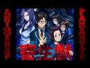 AnimeRap feat Кинай аКа Lil Tim - Реп Про Аниме Паразит 2015 Parasyte Kiseijuu Rap 2015