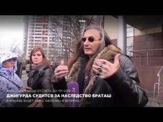 Никита Джигурда судится за наследство Браташ (2016)