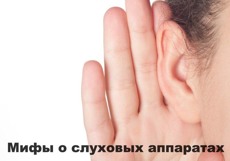 ❗ Самые распространенные заблуждения о слуховых аппаратах