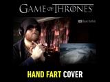 Игра Престолов - Кавер Пукающими Руками | Game Of Thrones Hand Fart Cover