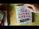 Творческий блокнот Мой личный дневник Sofora Niki Обзор разворотов