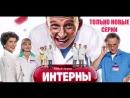 ИНТЕРНЫ Новые серии Новый сезон Bynthys yjdst cthbb yjdsq ctpjy