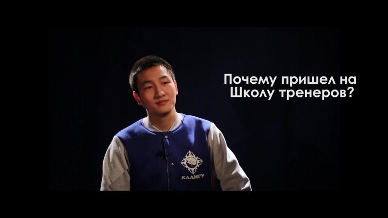 Школа тренеров КалмГУ Нимгиров Торма смотреть онлайн без регистрации