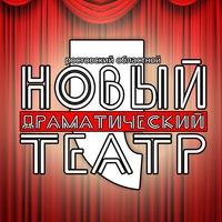 Логотип Ростовский Новый Драматический Театр