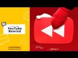 Итоги года в традиционном ролике YouTube Rewind 2016