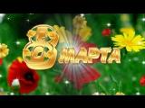 Красивое поздравление для милых дам с Днем 8 марта #8марта