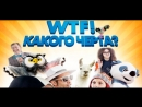 WTF! Какого черта - Русский Трейлер 2014