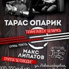 Тарас Опарик и Макс Липатов в Москве 4.12