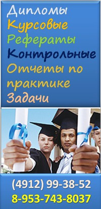 Диплом курсовая контрольная на заказ Рязань ВКонтакте Диплом курсовая контрольная на заказ Рязань