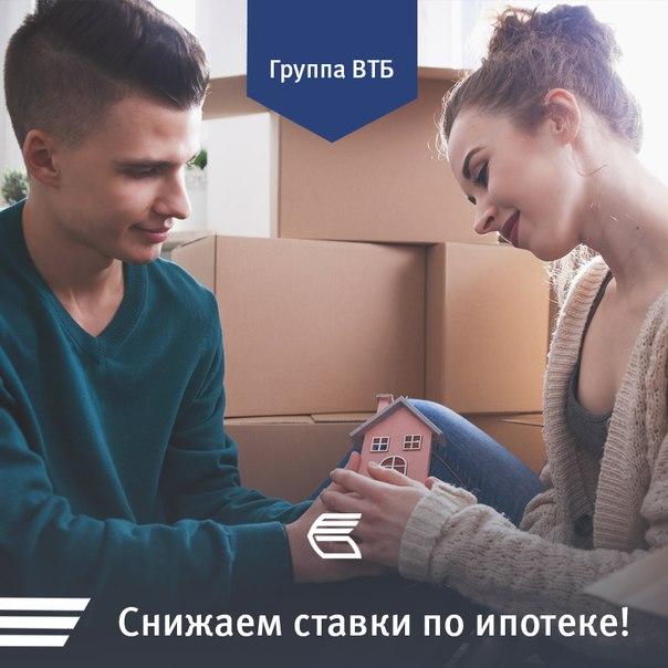 Мы снизили ставки по ипотеке! Кредит на покупку готового жилья или ква
