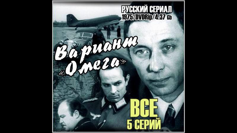 Вариант ОМЕГА (1975) военный Все серии