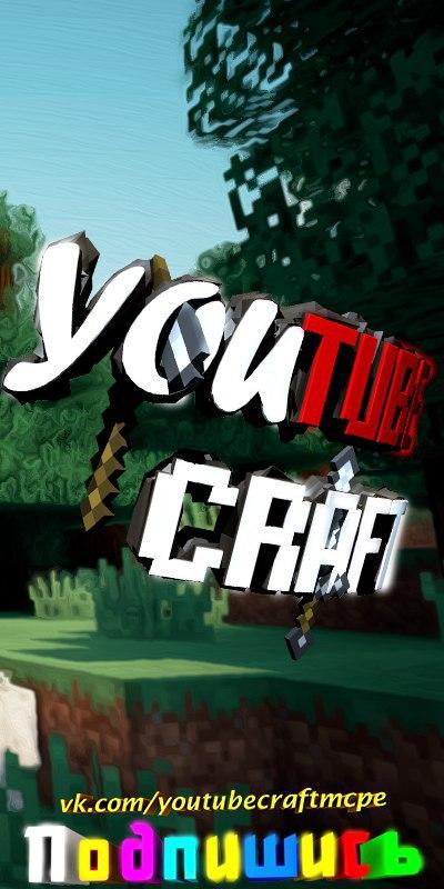 Только на нашем сервере YouTube Craft играют много Ютуберов по mcpe !