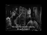 Семь Самураев | Shichinin no samurai (1954) Jap + Rus Sub (480p)
