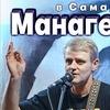 Манагер в Самаре! 22 октября, на Чапаевской