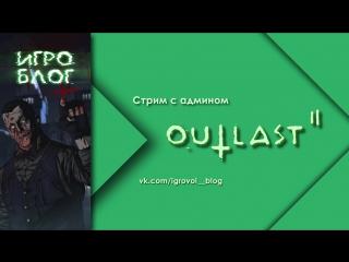 Outlast 2! Очень страшно! 18+