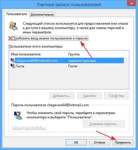 Как отключить ввод пароля в Windows