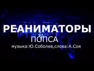 РЕАНИМАТОРЫ - Попса (муз.Ю.Соболев, сл.А.Соя)