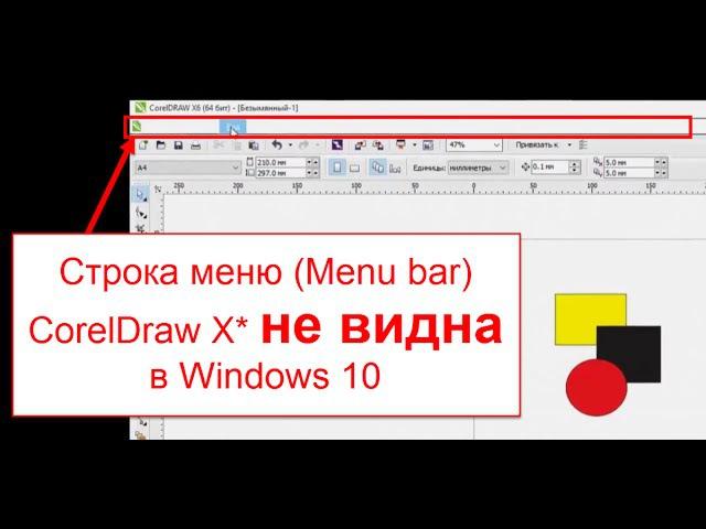 CorelDraw X6_X5_X4 - Строка меню (Menu bar) не видна в Windows 10