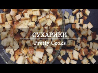 СУХАРИКИ | сухарики в духовке | видео рецепт