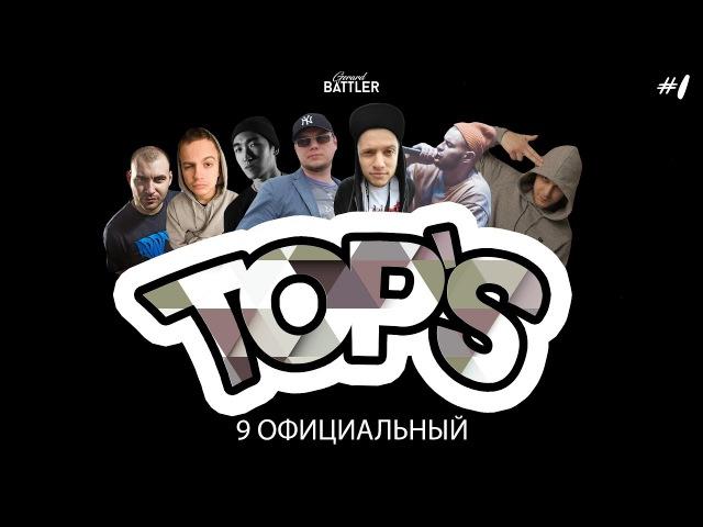 GERARD BATTLER: TOP'S 1 | 9 ОФИЦИАЛЬНЫЙ (ИСПОЛНИТЕЛИ) [inf. by Райская Кухня]