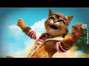 Анонс Правдивая история Кота в сапогах 21 05 2017