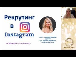 Рекрутинг в Инстаграм. Суханова Виктория и Балдина Вероника 24 02 17