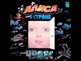 Алиса в стране чудес аудио сказка: Сказки - Сказки для детей - Аудиосказки