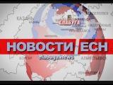 Новости ЕСН: 03.02.17