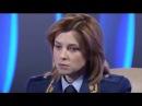 Няш Мяш! Какое будущее ждет прокурора Крыма Поклонскую