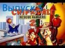 Retro Game Выпуск 5 Прохождение игры Чип и Дейл 2 NES