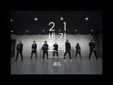 [Dance Cover] BTS방탄소년단 - 21세기 소녀(21st Century Girls)