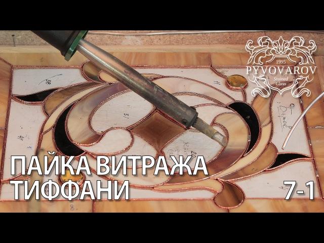 Витражи своими руками - Пайка витража в технике Тиффани. Видео урок. Часть 1