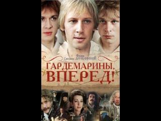 Гардемарины вперед , в хорошем качестве ( СССР 1987 год )