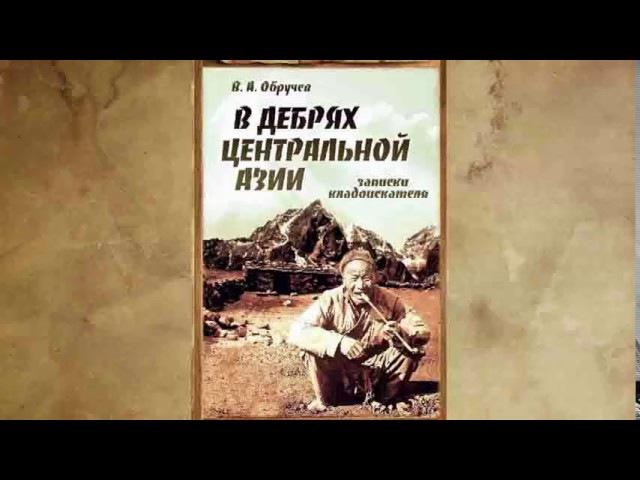 В. ОБРУЧЕВ. В ДЕБРЯХ ЦЕНТРАЛЬНОЙ АЗИИ (ГЛАВЫ 01-03)