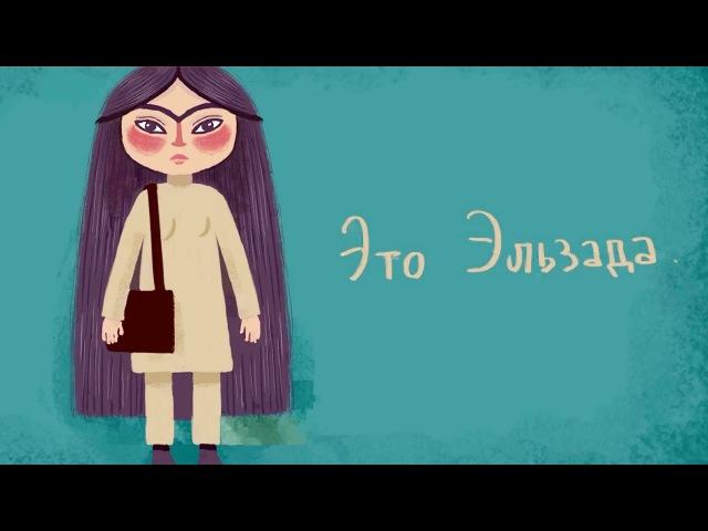 Эльзада насильное замужество и жизнь с тунеядецем