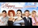 Сериал Маруся Возвращение 2 сезон 81-170 серии 169 из 255 серия
