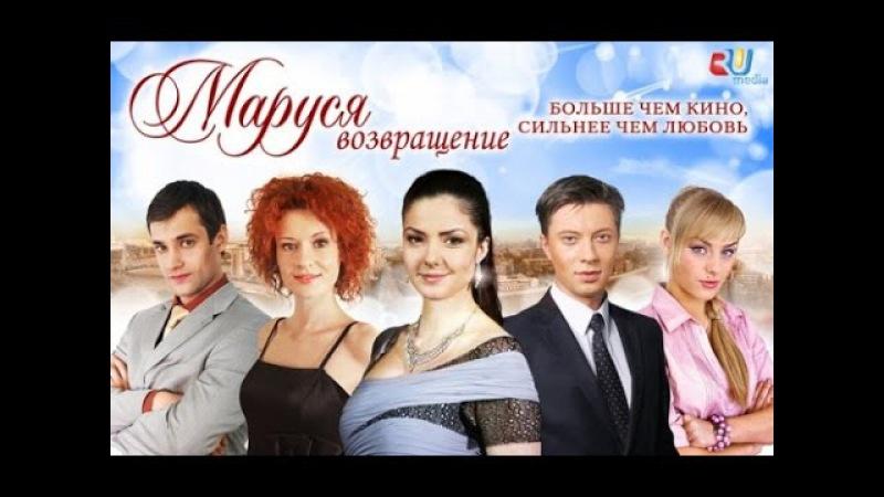 Сериал Маруся: Возвращение 2 сезон (81-170 серии) 160 из 255 серия