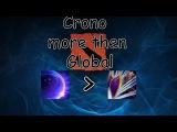 Хроно больше глобала
