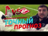 ПРОГНОЗ И СТАВКА 50 000 РУБ   ЛОКОМОТИВ М - СПАРТАК М   18 .03.2017