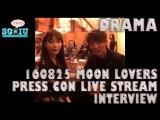 [Eng Sub][SG♥IU] 160825 Moon Lovers Press Con Live Stream - Interview with IU 아이유 & Lee Joon Gi