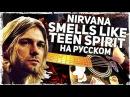 Nirvana - Smells Like Teen Spirit - Перевод на русском Acoustic Cover Музыкант вещает