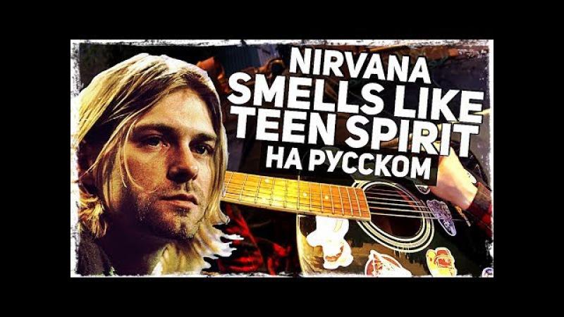 Nirvana - Smells Like Teen Spirit - Перевод на русском (Acoustic Cover) Музыкант вещает