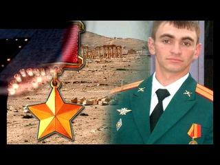 Посвящение Герою России Александру Прохоренко