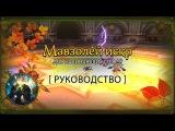 Аллоды Онлайн: [Гайд] Мавзолей искр / Арена героев для начинающих