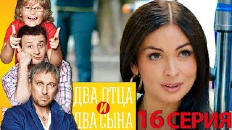 Два отца и два сына - Два отца и два сына 1 сезон 16 серия - русская комедия HD